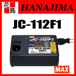 【期間限定ポイント2倍】マックス MAX 充電器 JC-112F1 AC100V 50/60Hz 【返品不可】【代引き不可】