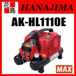 【期間限定ポイント2倍】マックス MAX スーパーエアコンプレッサ AK-HL1110E 高圧 常圧 ハンディコンプ 低振動化 静音設計 AIモード パワーモード 本体一体化 ワンタッチ式エアチャック 【返品不可】【代引き不可】