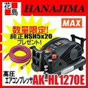 ★在庫処分限定数量 マックス 高圧エアーコンプレッサー 【AK-HL1270E】+純正エアーホースHSH5X20 1本付き 『ハイパワー』なのに…