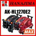 【期間限定ポイント2倍】マックス MAX エアコンプレッサー 【AK-HL1270E2】コンプアプリでスマホとつながる!! ハイパワー AIモー…