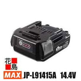 【期間限定ポイント2倍】マックス MAX リチウムイオン電池パック JP-L91415A 14.4V 1.5Ah  電池残量表示機能を搭載(5段階)各種安全保護回路搭載 短時間でフル充電【返品不可】【代引き不可】