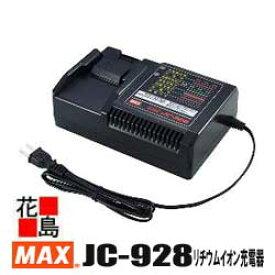 【期間限定ポイント2倍】マックス MAX 充電器 JC-928 マックス 14.4Vリチウム充電池・25.2Vリチウム充電池を1台で充電可能 冷却ファン搭載【返品不可】【代引き不可】