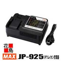 【期間限定ポイント2倍】マックス MAX リチウムイオン急速充電器 JP-925 マックスリチウムイオン電池パック全機種対応【返品不可】【代引き不可】