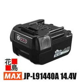【期間限定ポイント2倍】マックス MAX リチウムイオン電池パック JP-L91440A 14.4V 4.0Ah 電池パックに5段階の残量表示機能 各種安全保護回路機能搭載【返品不可】【代引き不可】