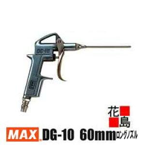 マックス MAX エアツール DG-10 エアダスタ 常圧用 60mmロングノズル レバー式トリガ 負担レス 【返品不可】【代引き不可】
