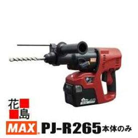 マックス MAX 充電式ハンマドリル PJ-R265 本体のみ 太径・デッキプレートも高速穿孔 作業時間短縮 安全クラッチ付【返品不可】【代引き不可】