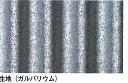 【期間限定ポイント2倍】【GL生地】GLガルバリュウム波板 ガルナミ 厚さ0.27 10尺 3048ミリ 鉄板小波 32波 GL生地  屋根・外…