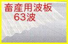【期間限定ポイント2倍】【即納】<送料無料!> タキロン 畜産波板 【畜産ナミイタ  スレート小波】 ホワイト  63波 7尺 幅720ミリX長さ2120ミリ 10枚セット 屋根材 外壁材に!【代引き不可】【着時間指定不可】
