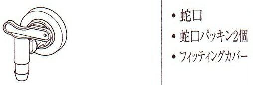 【期間限定ポイント2倍】★【楽天最安値挑戦】Panasonic 雨水貯水タンク『レインセラー150専用部材 蛇口セット 』MQW101-10 パナソニック電工の雨水タンク150L 貯留タンク節水でエコ(Eco)な商品です!【02P31Aug14】