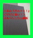 【期間限定ポイント2倍】GLガルバリュウム波板 カラーガルナミ 厚さ0.27 10尺 3048ミリ 鉄板小波 32波 ダークブラウン色(シン…