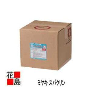 【法人様送り限定】【ミヤキ MIYAKI】建築石材用 スパクリン 18L 温泉タイル・浴室石材用洗浄剤【RCP】