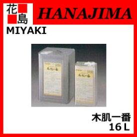 ★【ミヤキ MIYAKI】建築木材用 木肌一番 16L 白木用浸透性保護剤、防汚剤【RCP】