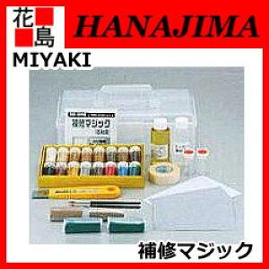 ★【ミヤキ MIYAKI】建築木材用 施工用具補修マジック【RCP】