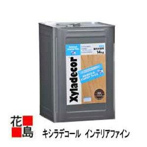 【法人様送り限定】キシラデコール インテリアファイン 【全10色】14KG 屋内木部用ステイン 水性
