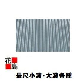 ★屋根材 外壁材 <長尺 大波> カラーガルバリュウム鋼板GL 0.5ミリ 倉庫・工場・駐車場等の外装材に!<期間限定ポイント2倍!>
