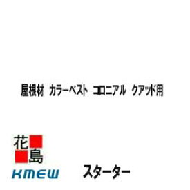 ★屋根材 カラーベスト コロニアル グラッサ用スターター 1枚 KMEWケイミュー製