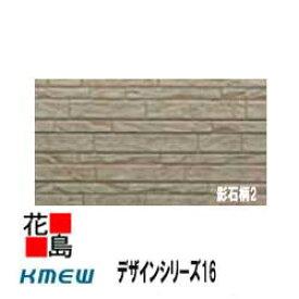 ケイミュー KMEW 金属サイディング はる一番【影石柄2 /12.5尺】デザインシリーズ16 鋼板性仕様 遮熱性フッ素焼付塗装 新築 リフォーム 400x16x3788mm 5.4Kg/枚 6枚/梱包価格 【代引不可】