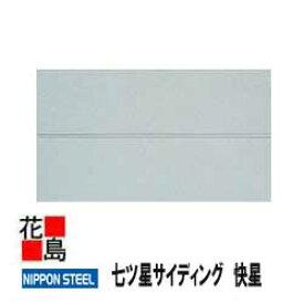 日鉄鋼板株式会社 【快星 本体】 働き幅:404mm 梱包入数:8枚 定尺長さ:3048mm 10尺(2.98坪)