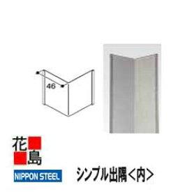 日鉄鋼板株式会社 【快星 シンプル出隅(内)】長さ:3048mm
