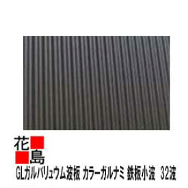 GLガルバリュウム波板 【カラーガルナミ】 厚さ0.27 8尺 2438ミリ 鉄板小波 32波 ダークブラウン色(シンチャ 茶色) 屋根・外壁の工事に!<トタン波板よりも耐久性、耐食性、加工性に非常に優れております!>