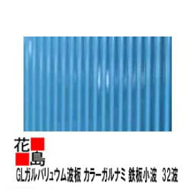 GLガルバリュウム波板 カラーガルナミ 厚さ0.25 10尺 3048ミリ  鉄板小波 32波 ブルー 青色 ガルバ 丸波 屋根・外壁の工事に!<トタン波板よりも耐久性、耐食性、加工性に非常に優れております!>