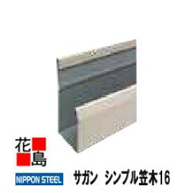 日鉄鋼板株式会社 【サガン シンプル笠木16】 長さ:3048mm