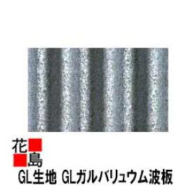 【GL生地】GLガルバリュウム波板 ガルナミ 厚さ0.27 6尺 1829ミリ 鉄板小波 32波 GL生地  屋根・外壁の工事に!<トタン波板よりも錆に強く耐久性、耐食性に優れています>