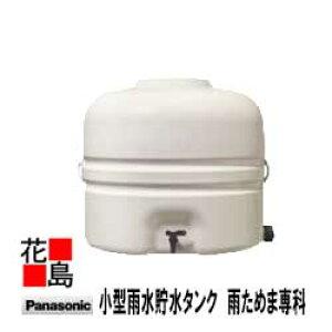 ★<送料無料>Panasonic MQW102 小型雨水貯水タンク『雨ためま専科110本体+大型たてとい(JIS管)用 取出しますと戻します(VP・VU100用) 接続キット』パナソニック電工の雨水タンク110L
