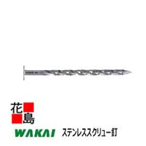 ★ステンレススクリュー釘 12X50ミリ  平頭 1箱(1Kg) 若井産業 WAKAI