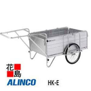 アルインコ アルミ 【HK−E HK−150E 】コンパクト・軽量 折りたたみ式リヤカー ノーパンクタイヤを標準装備  運搬作業にとても便利です <大工道具・建築工具 非常用・災害用