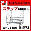 【期間限定ポイント2倍】ステージ用ステップ 昇降用階段 ステップ3段型手すり付き SYS3T 折りたたみ式アルミ製ステージ 上下積重…