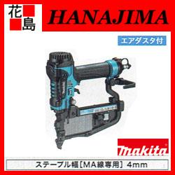 【期間限定ポイント2倍】マキタ/高圧フロアタッカ AT450HA/HAM エアダスタ付 ステープル幅[MA線専用]4mm <マキタ makita エア工具 電動工具>