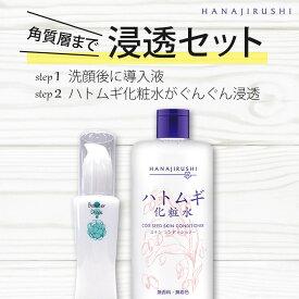 花印 HANAJIRUSHI 導入液&ハトムギ化粧水セット 保湿 乾燥肌 美容液 化粧水 ハトムギエキス 肌荒れ対策 角質層 うるおい ハリ 弾力