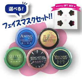 花印 HANAJIRUSHI 選べるフェイスマスク セット<4個入り>--人気商品5種類から選べます!★オリジナルギフトボックス付き★