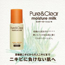 【医薬部外品】花印薬用ローションN「ニキビケア・化粧水」