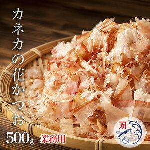 業務用花かつお(500g×2)