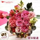 【バラ】バラのアレンジ 生花 自由が丘スタイル /誕生日/バラのアレンジメント・花束ブーケ/即日発送/花 ギフト/プレ…