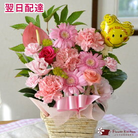 【あす楽】生花 フラワーギフト 選べるメッセージピック付き 旬のおまかせ花 お祝い用【生花】アレンジメント 花束 ブーケ誕生日 記念日 即日発送 花 メッセージつき 母の日 FKAA