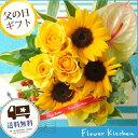 ひまわり アレンジメント FlowerKitchen フラワー キッチン 自由が丘 スタイル