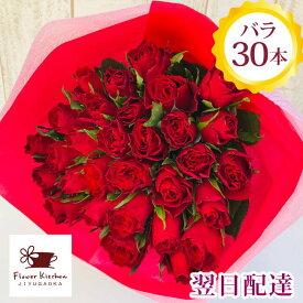 【あす楽】バラ30本花束 お祝い フラワーギフト プレゼント バラ 薔薇 母の日誕生日 記念日 お祝い 生花 花束 プロポーズ 賀寿祝い 長寿祝い 記念日 結婚祝い 御祝【即日発送】女性 FKAA
