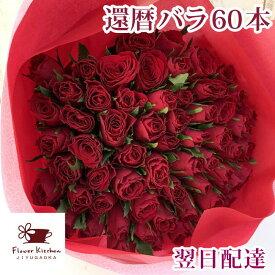 【あす楽】還暦祝い 赤バラ60本 花束 フラワーギフト プレゼント バラ 薔薇還暦 花 御祝 お祝い 誕生日 記念日 お祝い 生花 賀寿祝い 長寿祝い ギフト画像配信対象外【即日発送】女性 バレンタイン ホワイトデー FKAA