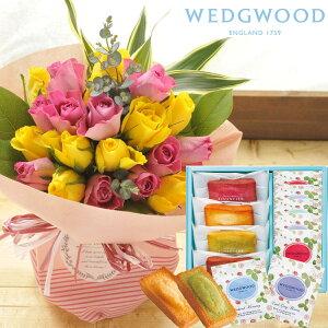 花とスイーツのセット20本バラスタンディングブーケとフィナンシェ&「ウェッジウッド」ティーバッグセット 9個 WEDGWOOD(ウェッジウッド) 送料無料【北海道・九州・沖縄お届け不可】生花