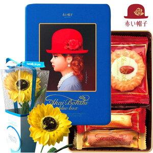 花とスイーツのセットひまわりのソープフラワー一輪と「赤い帽子」ブルーBOX クッキー缶ギフトセット 送料無料【一部地域を除く】 ホワイトデー メッセージカードソープフラワー 花 プレ