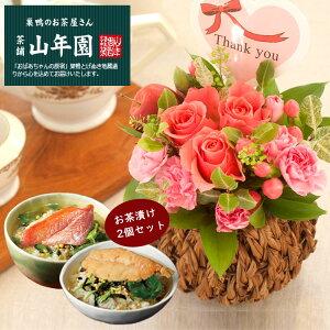 花とスイーツのセットリトルスウィートローズと高級お茶漬け2食セット 送料無料 メッセージカード 花 プレゼント 贈り物誕生日 FKAA