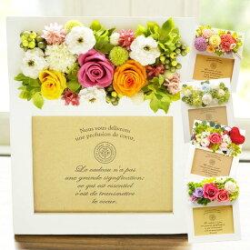 【あす楽】ギフト 枯れない花 フラワーフォトフレーム 選べる6種 プリザーブドフラワー・アートフラワー写真立て 送料無料ギフト 誕生日 記念日 プレゼント お祝い 母の日ギフト 父の日 お礼 FKRSL