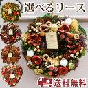 【あす楽】選べるクリスマス リースMサイズ季節の花贈りシリーズ 送料無料(一部地域を除く) リース ギフト 記念日 誕生日 結婚祝い ギフト お祝い 誕生日プレゼント リース 玄関 クリスマス バレン