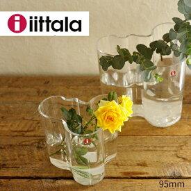 【あす楽】【送料込】イッタラ アアルト ベース95mm iittala Aalto vase ベース 花瓶 花器 イッタラ アアルト 95 ガラス オブジェ インテリア 雑貨 おしゃれ 北欧 シンプル 玄関 リビング ダイニング 店舗用 (資材) FKRSL