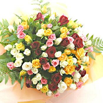 【送料無料】ミックスカラーのバラ100本のギフト用花束【誕生日や発表会、記念日のお祝いに/出産祝い、新築祝い、開店祝いのフラワーギフトに/送別会のプレゼントに/楽屋花、お見舞いの差し入れに】(クール便不可)
