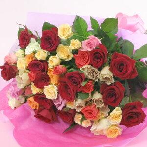 【送料無料】ミックスカラーのバラ50本のギフト用花束【誕生日や発表会、記念日のお祝いに/出産祝い、新築祝い、開店祝いのフラワーギフトに/送別会のプレゼントに/楽屋花、お見舞いの