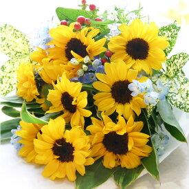 【送料無料】【父の日 花 プレゼント】元気が出る夏の花、ひまわり(向日葵/サンフラワー)のフラワーギフトヒマワリと季節の添え花の花束日頃の感謝を伝える父の日ギフトに!明るいヒマワリを主役にした花束です【楽ギフ_包装】【楽ギフ_メッセ入力】